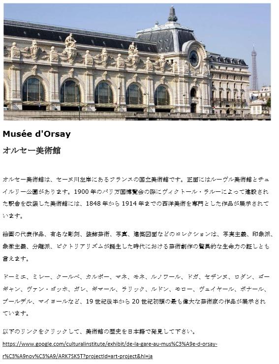 Orsay japonnais.PNG