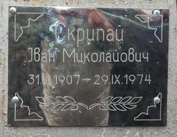 Tcherkassy - tombe Sktripai rnvoit Yuri-KLIMCHUK (1).jpg