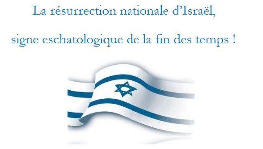 Israël résurrection.JPG