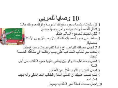 les 10 conseils pour les profs.jpg