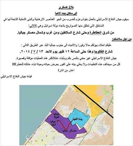Avertissement-devacuation-en-arabe.jpg