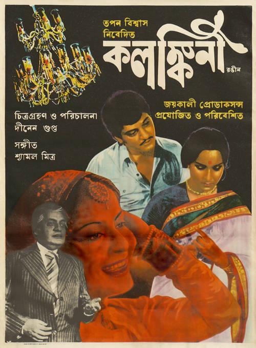 GG bengali03.jpg