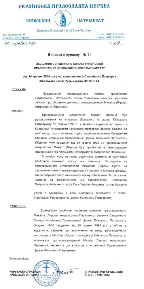 Ukase de la Séance du Saint Synode de l' Eglise Orthodoxe Autocéphale d'Ukraine.jpg