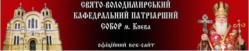 cathedrale de kiev.jpg