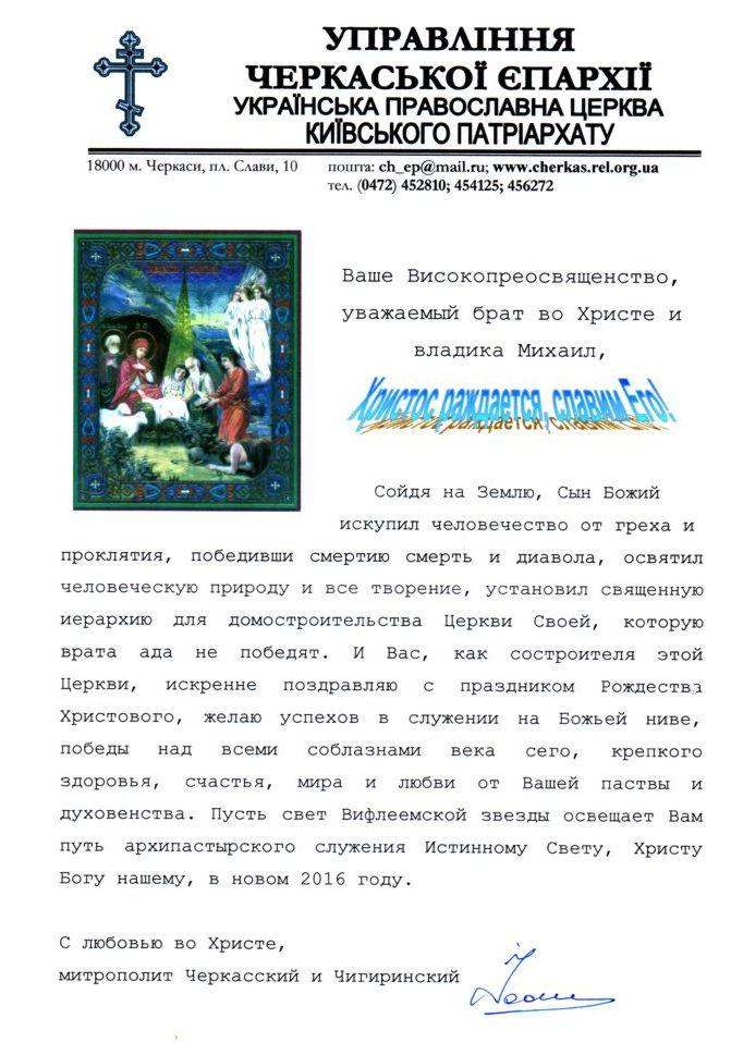 Métropolite Ioan de Cherkassky et Chygyryn.jpg