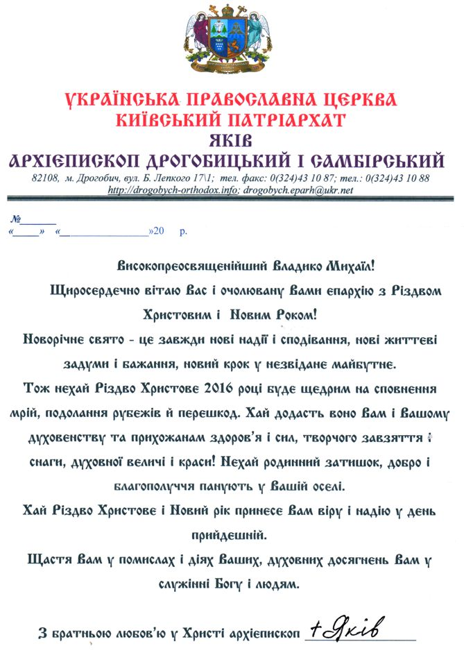 Archevêque Zaporozhye et Melitopol.jpg