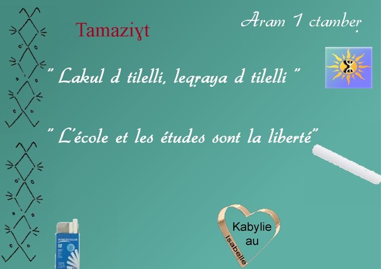 http://static.blog4ever.com/2015/02/795987/proverbe-kabyle-septembre-l-ecole-et-les---tudes.jpg