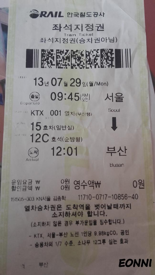 metro gwangju coree