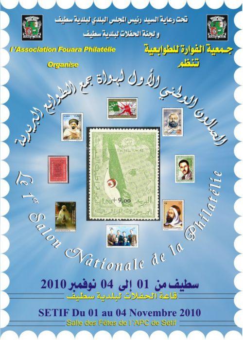 1er Salon National de la Philatelie de Setif /Algerie