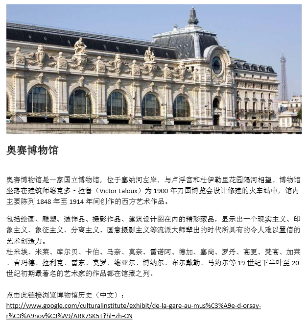 Orsay Chinois.PNG