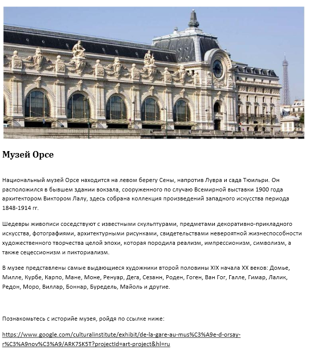Orsay russe.PNG