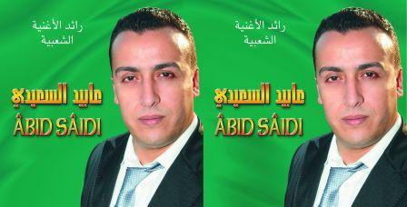 Mohamed Abid Saïdi et la Aïta El Bedawiya