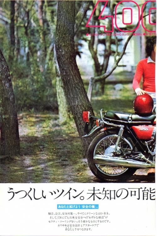 brochure Z400 D japan    463.jpg