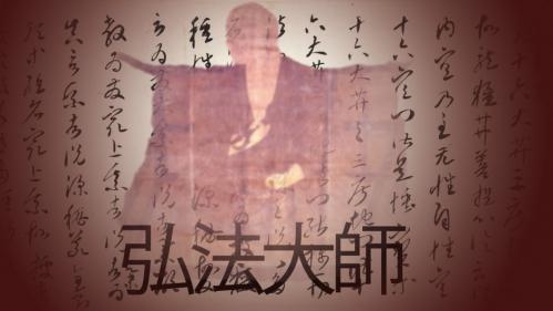 kukai-cover-940x529.jpg