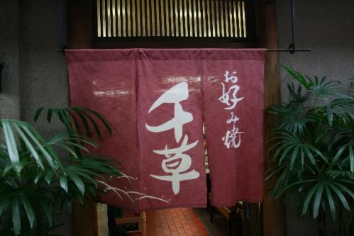 Tenjinbashisuji-Shopping-Street-–-Osaka-7.jpg
