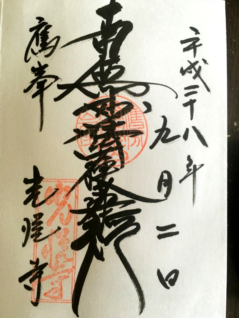koetsuji-24-768x1024.jpg