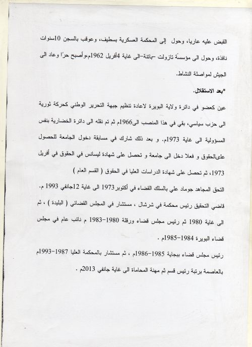 Petit aperçu sur la vie du Moudjahid Ali Djoumad 1