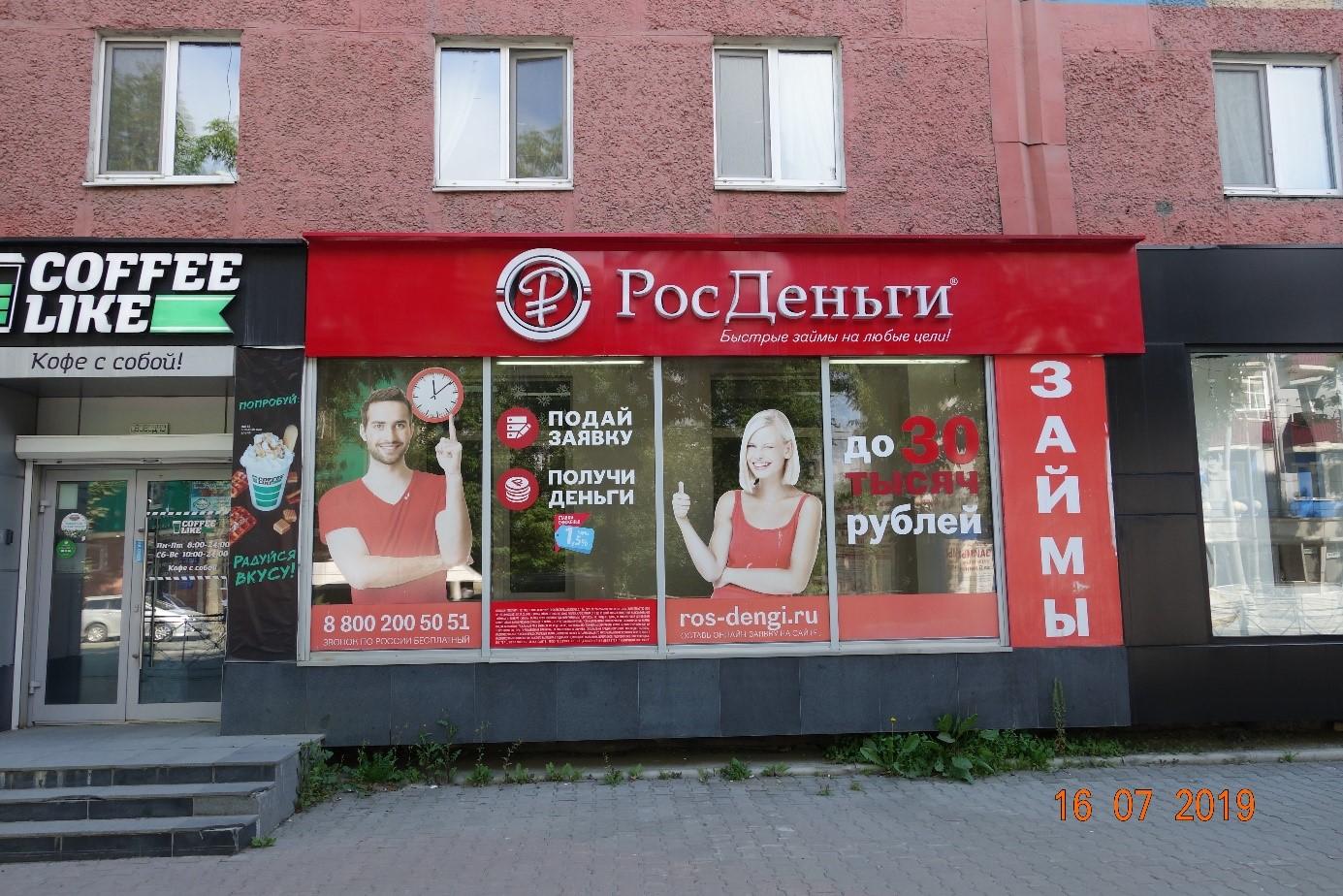 Agence proposant un prêt de 30 000 roubles en dix minutes  « demande et reçois l'argent ! »..jpg