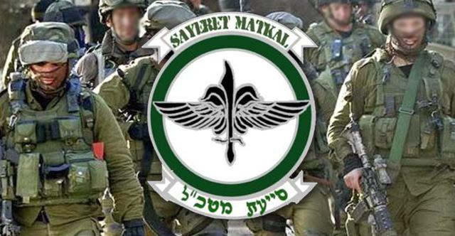 Tsahal Sayeret-Matkal-web.png