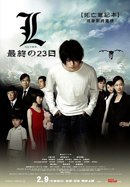 Death-note-film-l-change-the-world