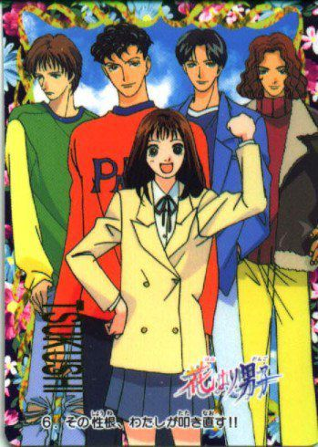 Anime-hana-yori-dango