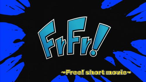 Free-frfr!-short-movie