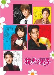 Hana-yori-dango-drama-saison-1