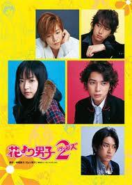 Hana-yori-dango-drama-saison-2