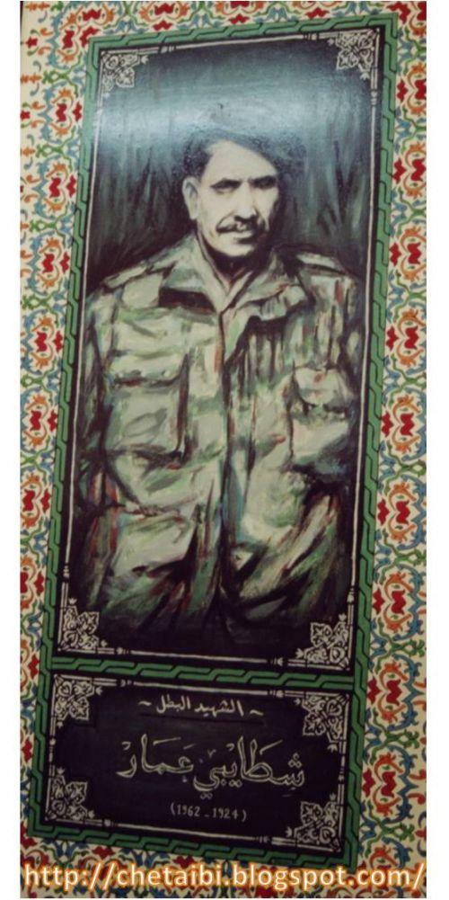 Le   chahid    AMAR  CHETAIBI  ,  tombé  au  champ  d'honneur  en  1962 , d'où  l'appellation   du  village.