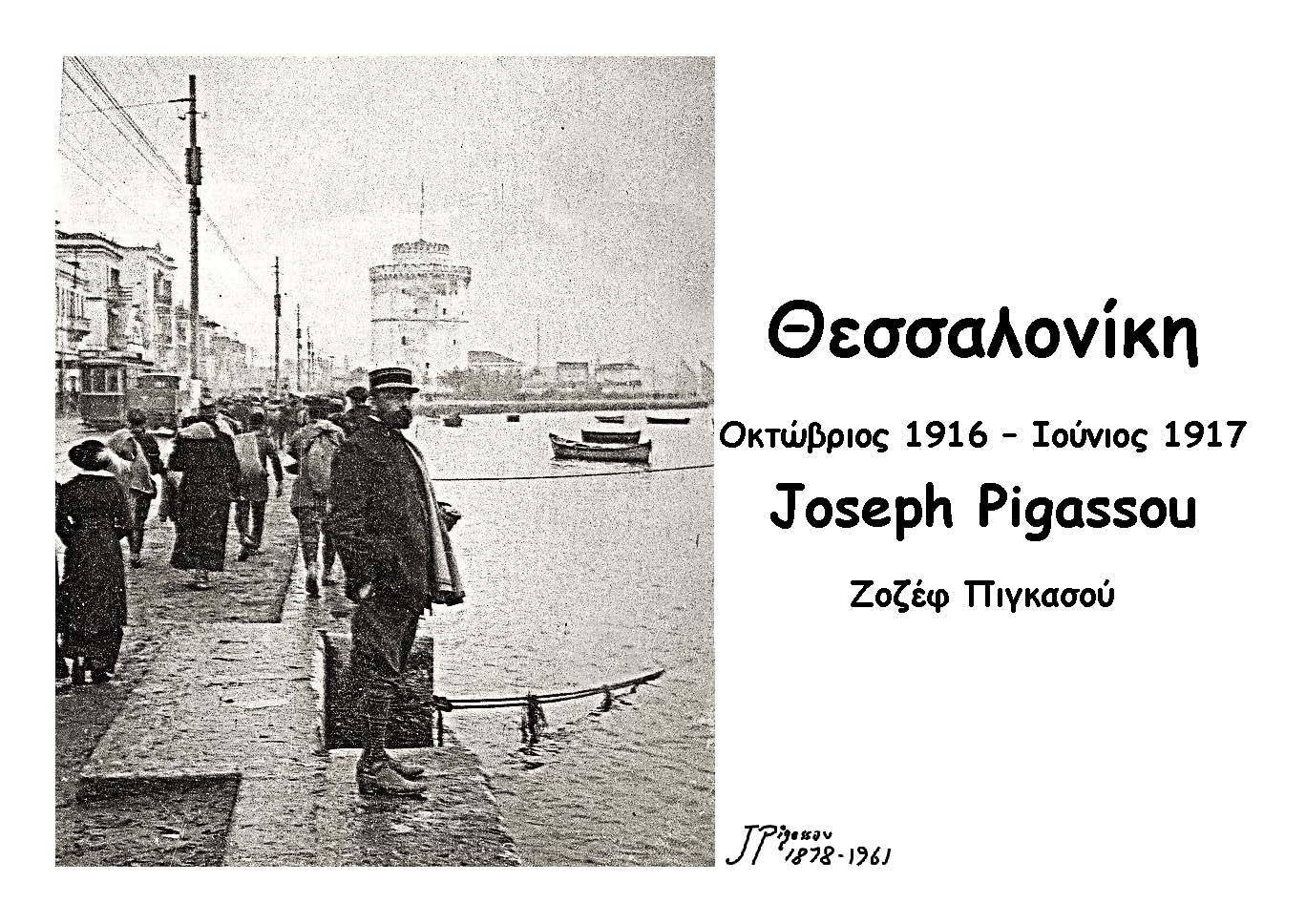 Θεσσαλονίκη 1.jpg