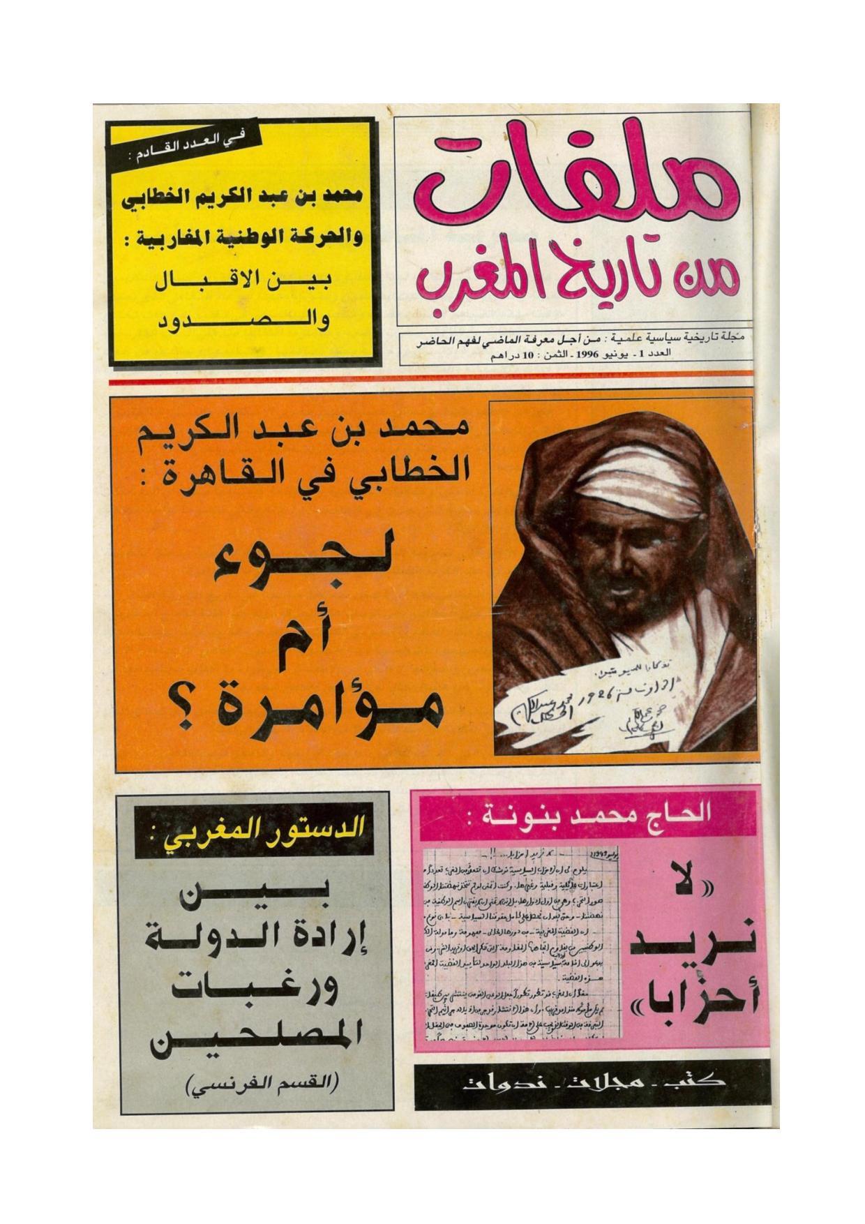 Dossiers de l histoire du Maroc n°01 Juin 1996-page-020.jpg