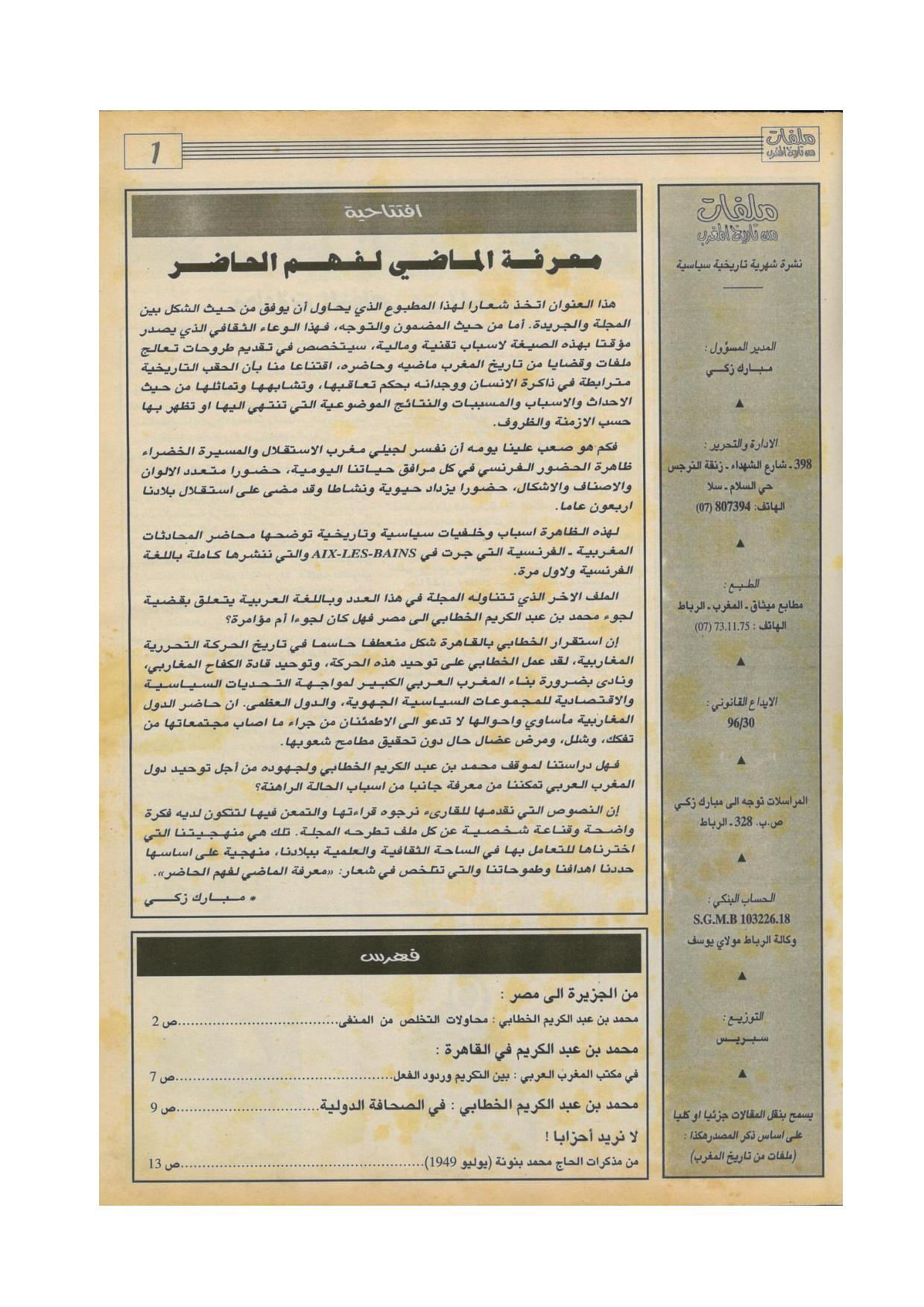 Dossiers de l histoire du Maroc n°01 Juin 1996-page-021.jpg