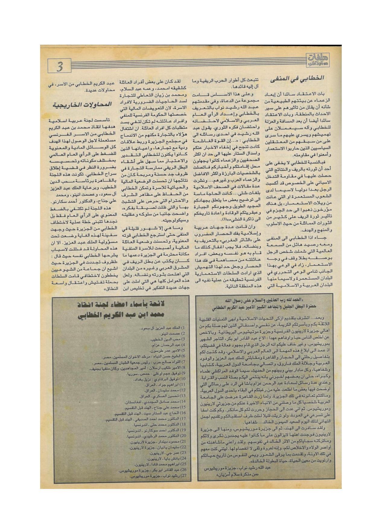 Dossiers de l histoire du Maroc n°01 Juin 1996-page-023.jpg