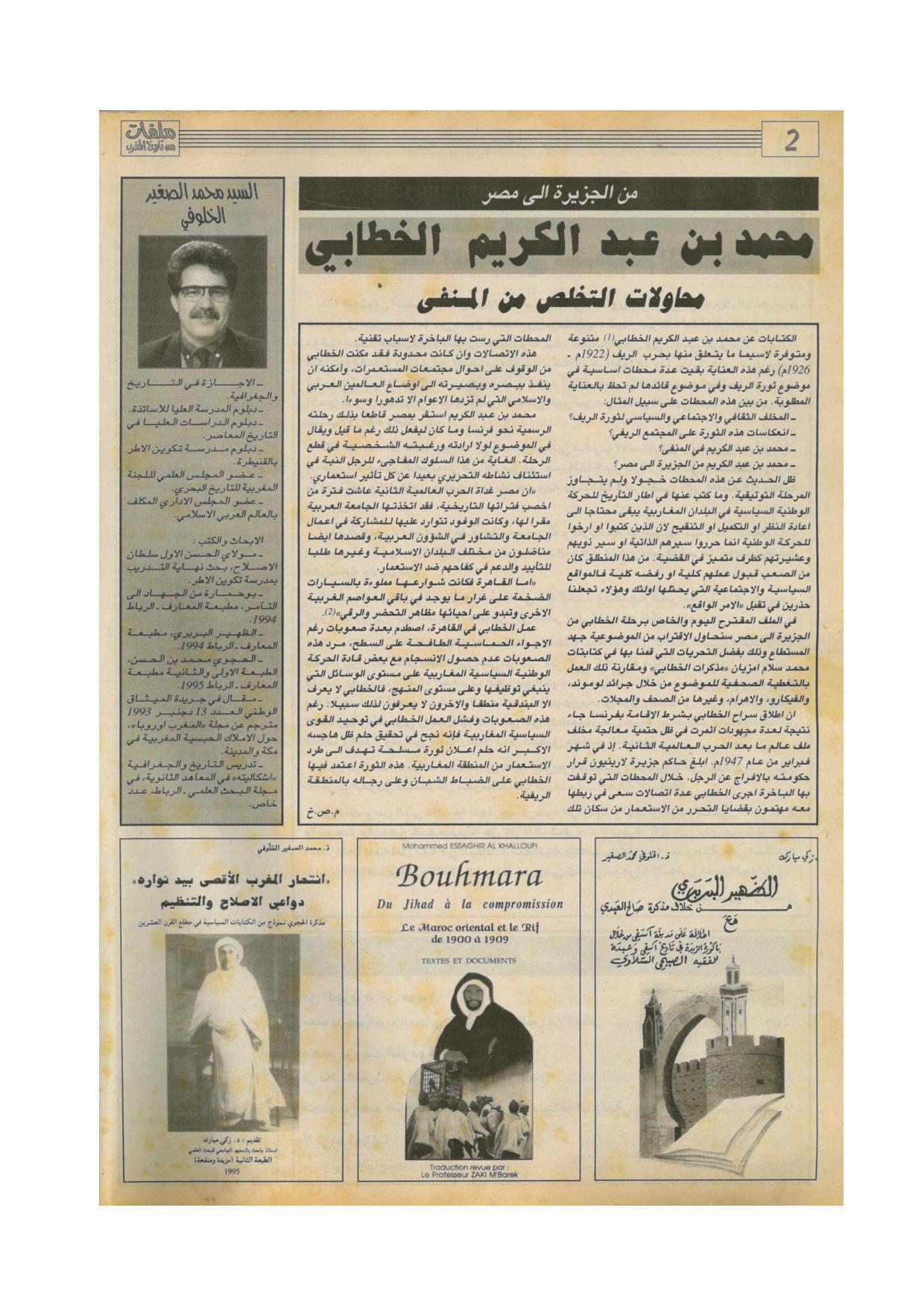Dossiers de l histoire du Maroc n°01 Juin 1996-page-022.jpg