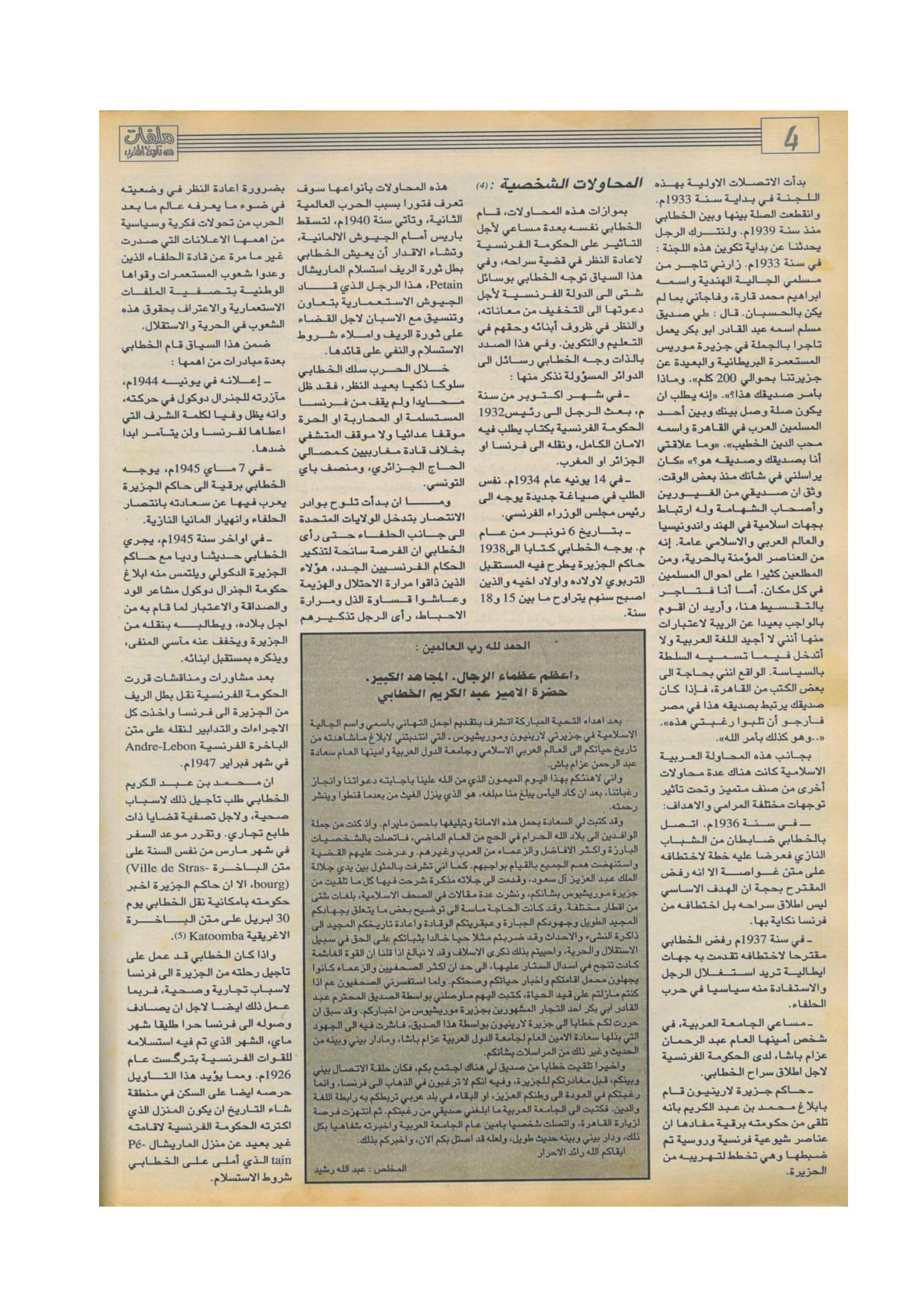 Dossiers de l histoire du Maroc n°01 Juin 1996-page-024.jpg