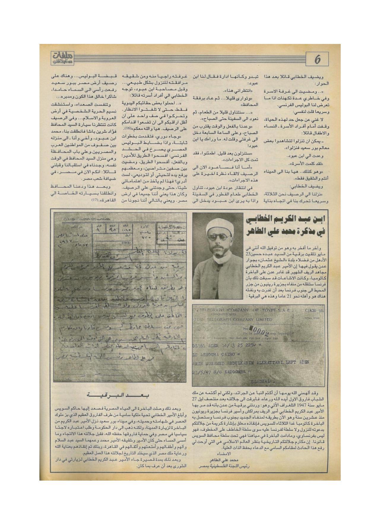 Dossiers de l histoire du Maroc n°01 Juin 1996-page-026.jpg