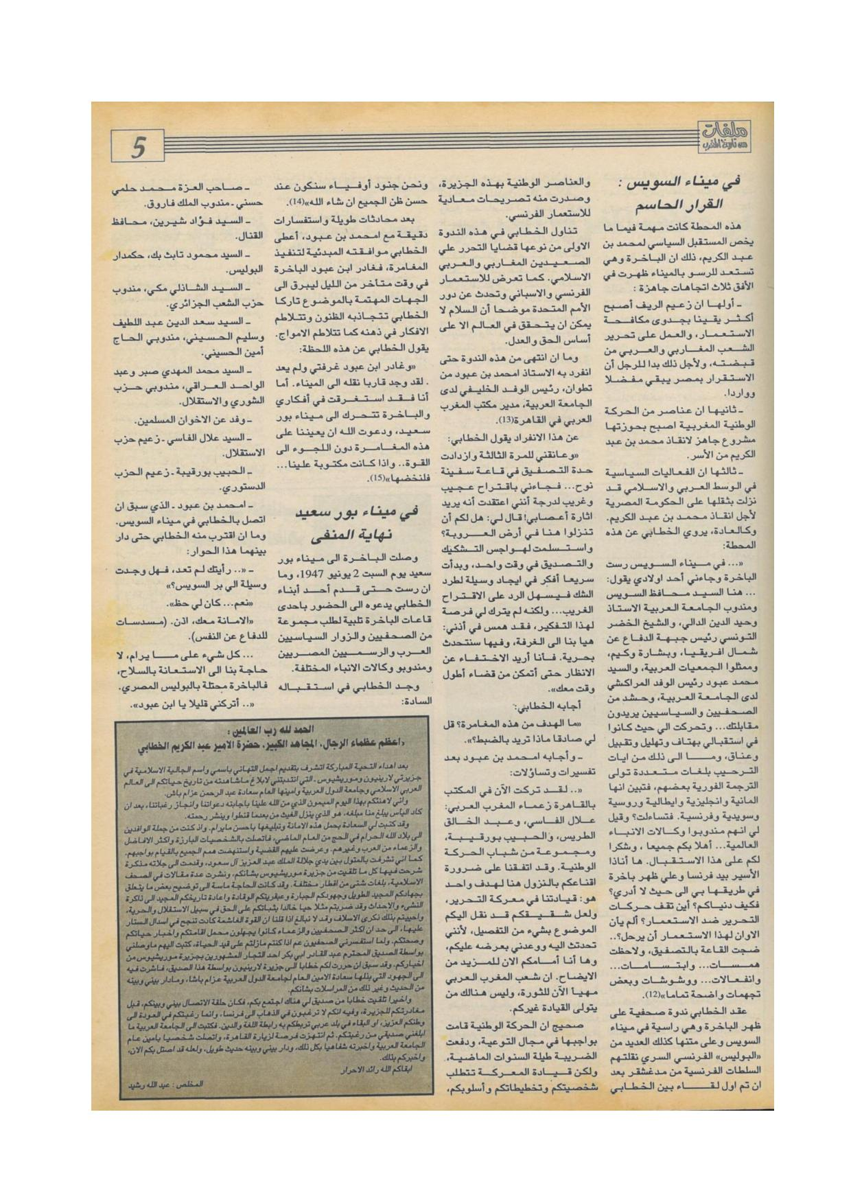 Dossiers de l histoire du Maroc n°01 Juin 1996-page-025.jpg