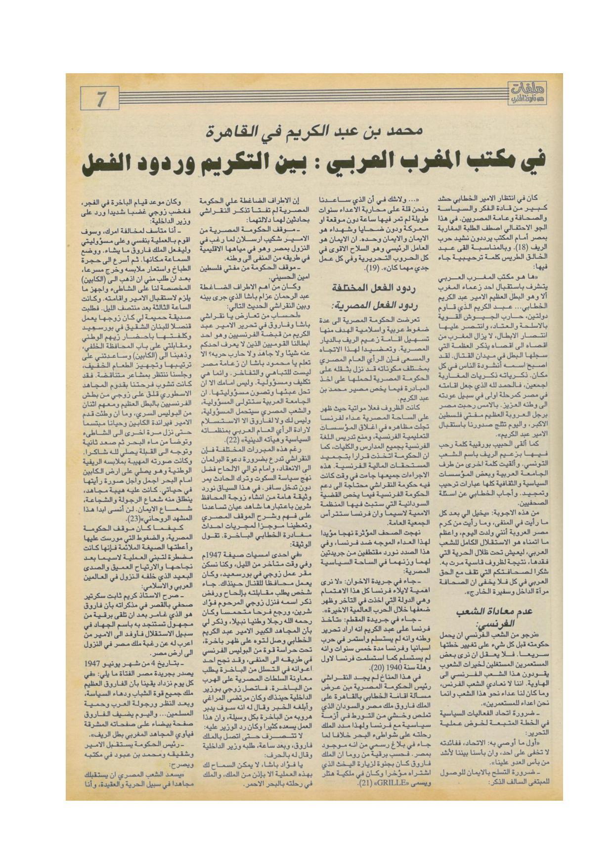 Dossiers de l histoire du Maroc n°01 Juin 1996-page-027.jpg