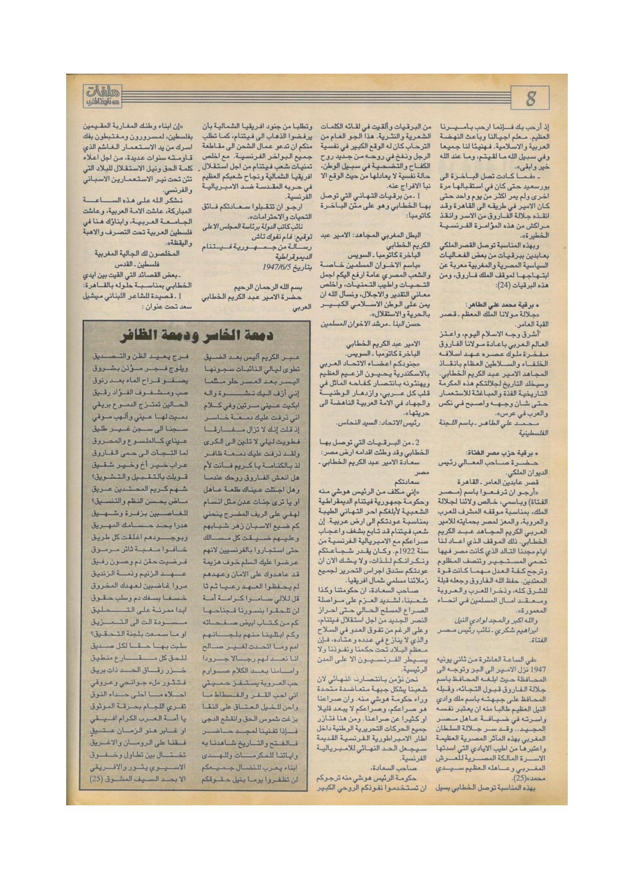 Dossiers de l histoire du Maroc n°01 Juin 1996-page-028.jpg