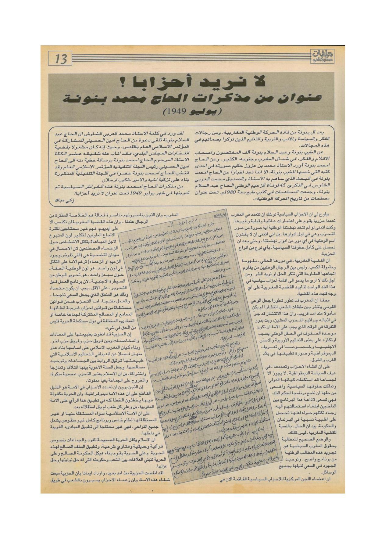 Dossiers de l histoire du Maroc n°01 Juin 1996-page-033.jpg