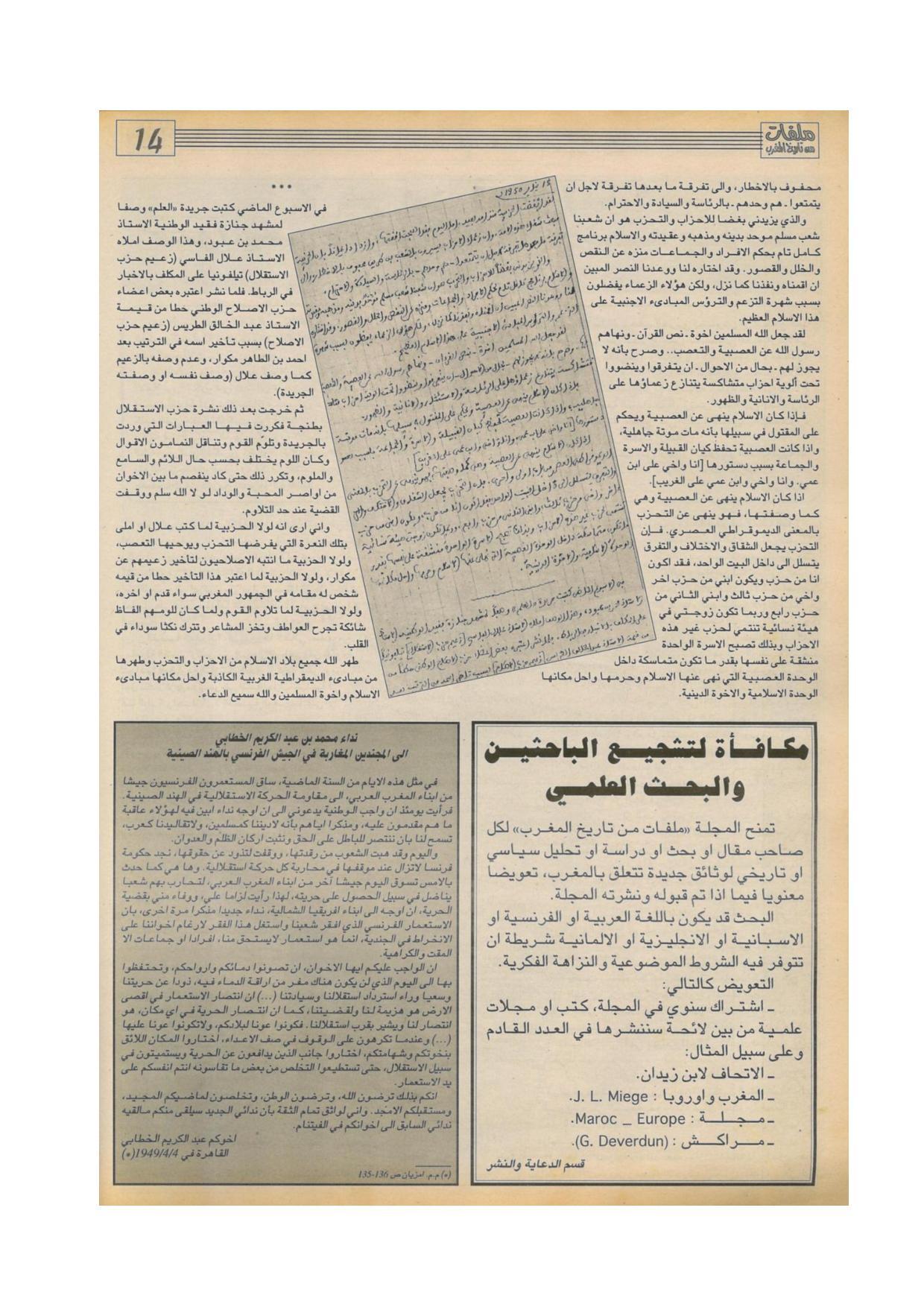 Dossiers de l histoire du Maroc n°01 Juin 1996-page-034.jpg