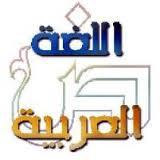 la langue arabe.jpg