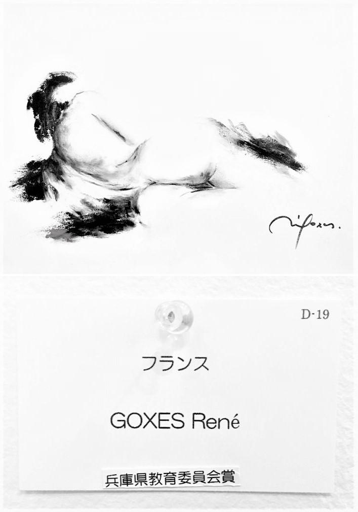 kobé-Aigle de Nice.jpg