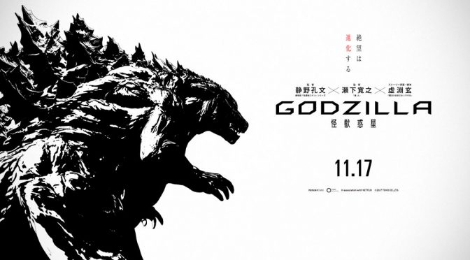Godzilla-Monster-Planet-The-Anime-Movie-Featured-image-672x372.jpg