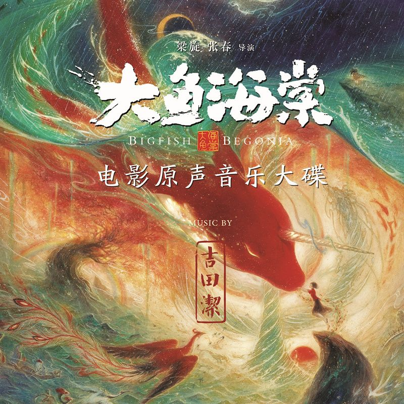 Big-Fish-Begonia-Soundtrack-cover.jpg