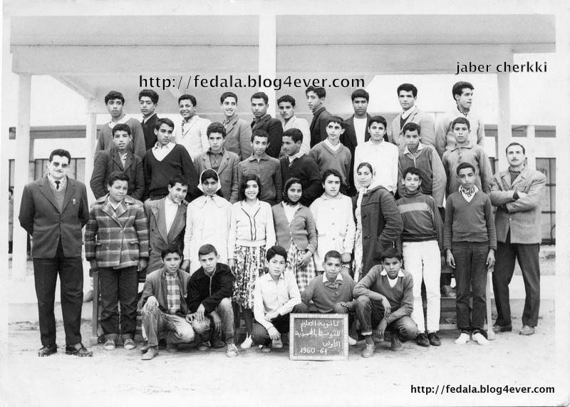 college1960_61_1ere.jpg