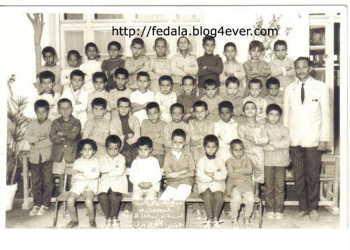 école doukkala année 1970/1971_CP