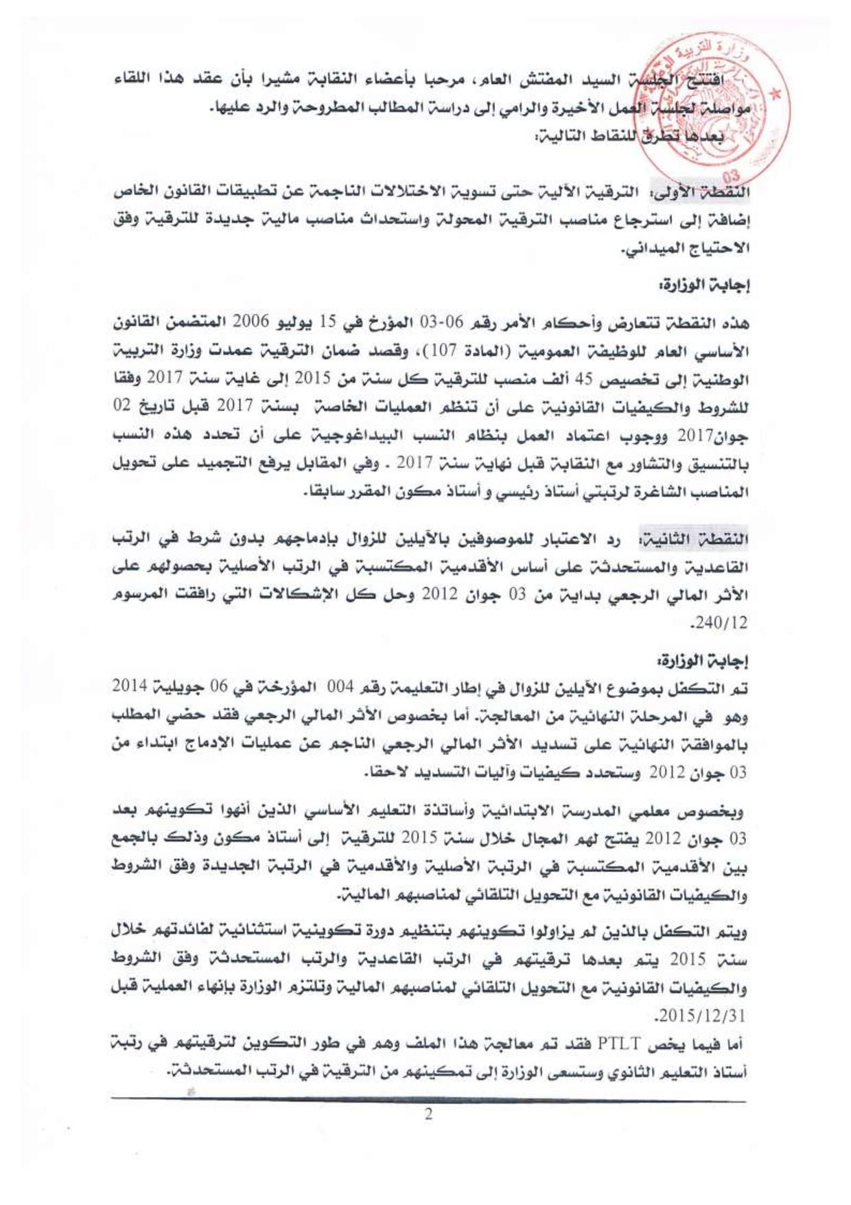 pv20150319-page-002.jpg
