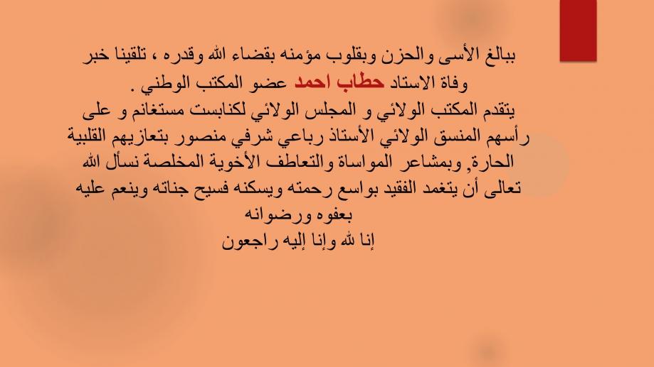 ببالغ الأسى والحزن وبقلوب مؤمنه بقضاء الله وقدره-page-0.jpg