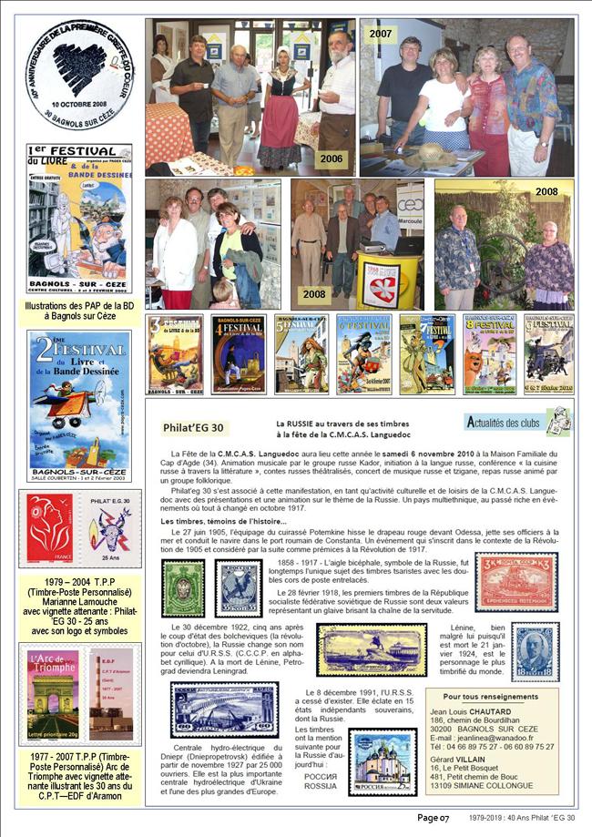 Bulletin 40 ans Philat'EG 30 P 07.jpg
